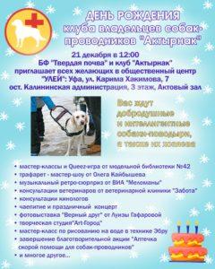 Клуб «Актырнак» принимал поздравления