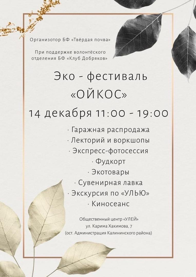 Приглашаем на первый зимний экофестиваль «Ойкос»